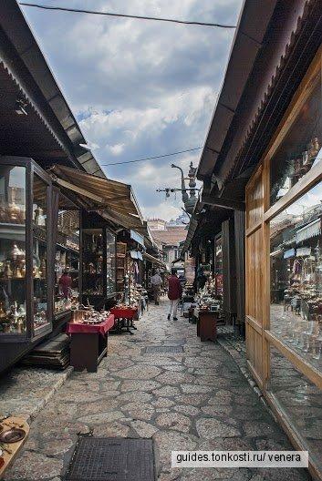 Встреча культур — колоритного Востока и помпезного Запада. Прогулка по Старому городу Сараево