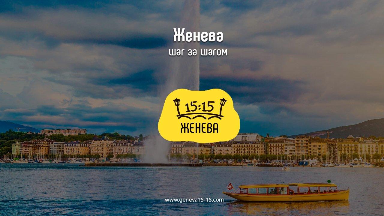 """Résultat de recherche d'images pour """"женева в 15:15"""""""