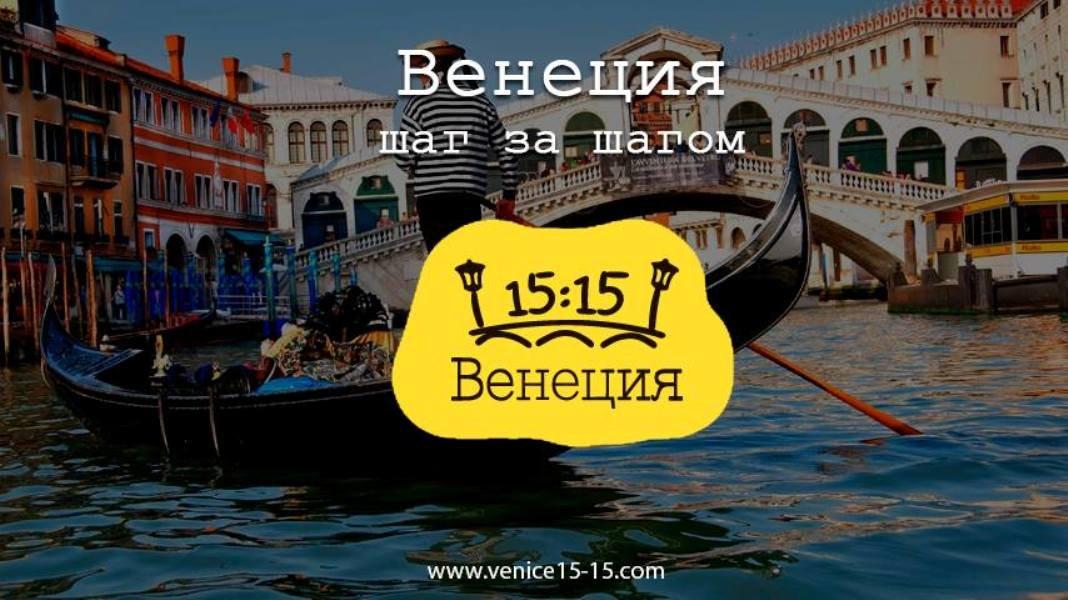 «Венеция ежедневно в 15:15»