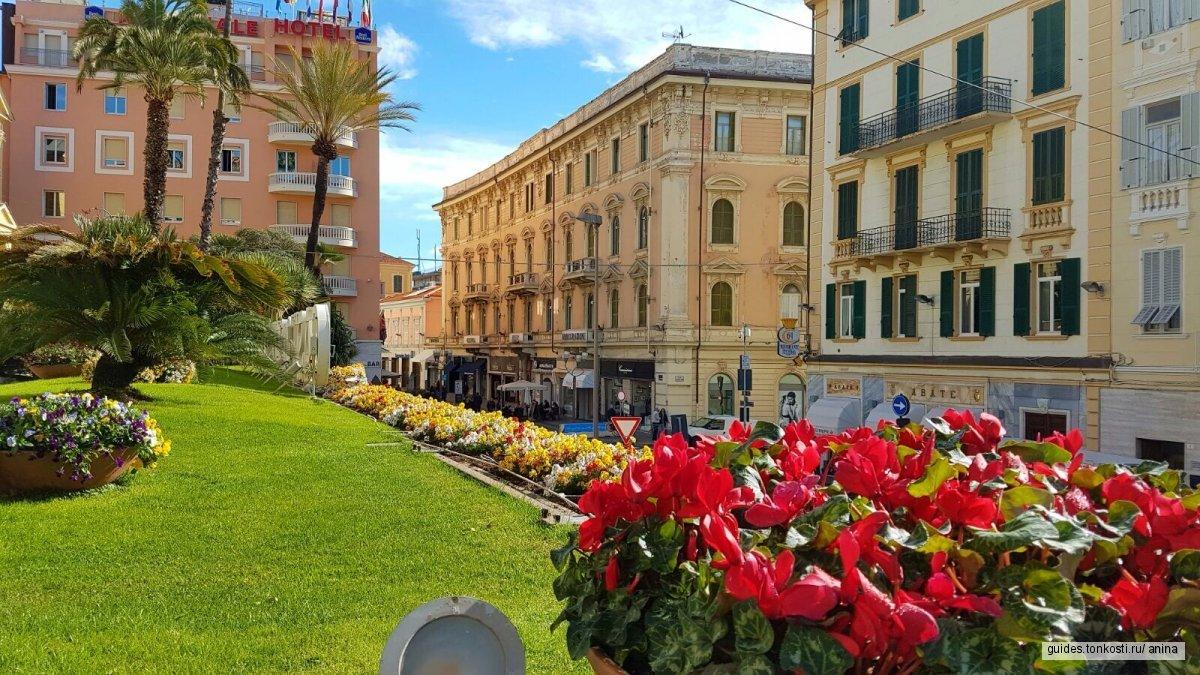 Сан-Ремо — столица цветов и песен!
