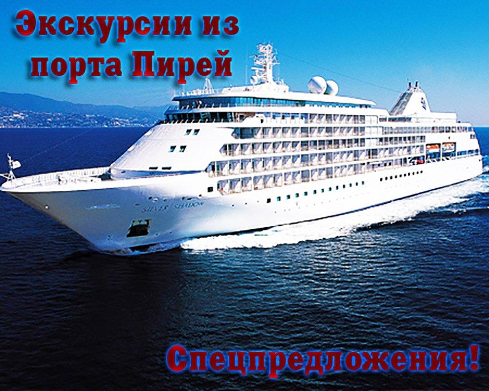 Экскурсии из Перей по Афинам
