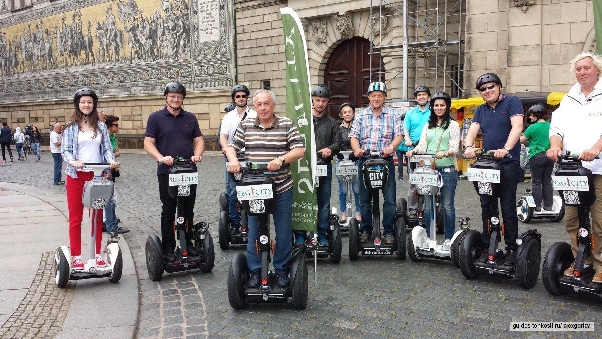 Пешеходная экскурсия по исторической части Дрездена