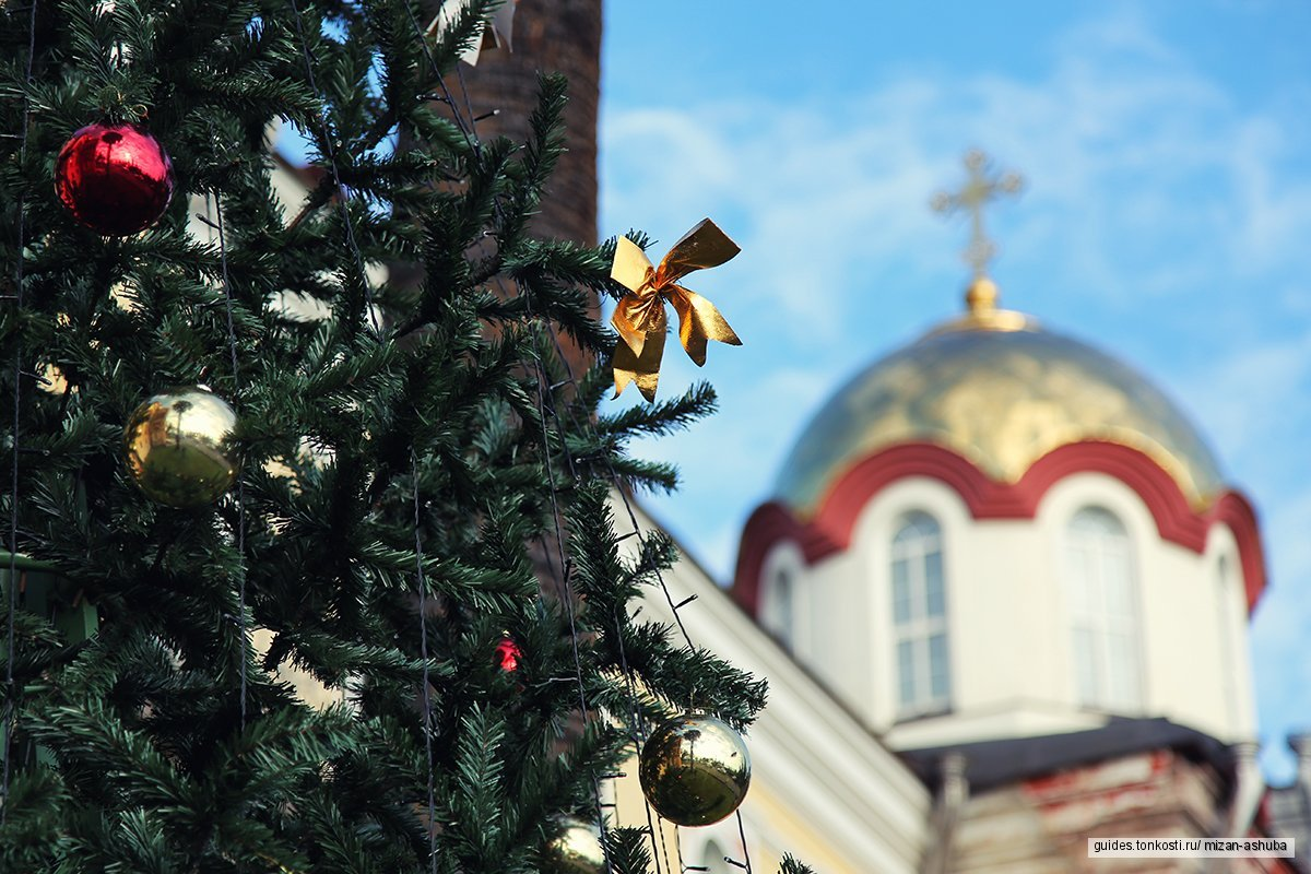 Новый год в стране Души — Абхазии
