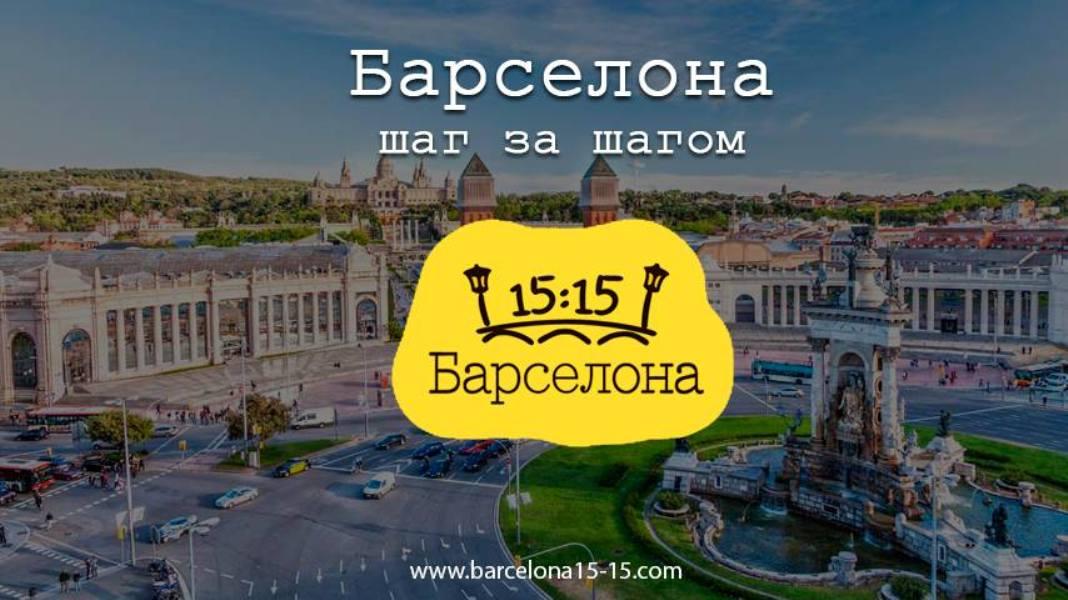«Барселона ежедневно в 15:15»