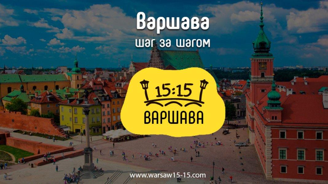 «Варшава ежедневно в 15:15»