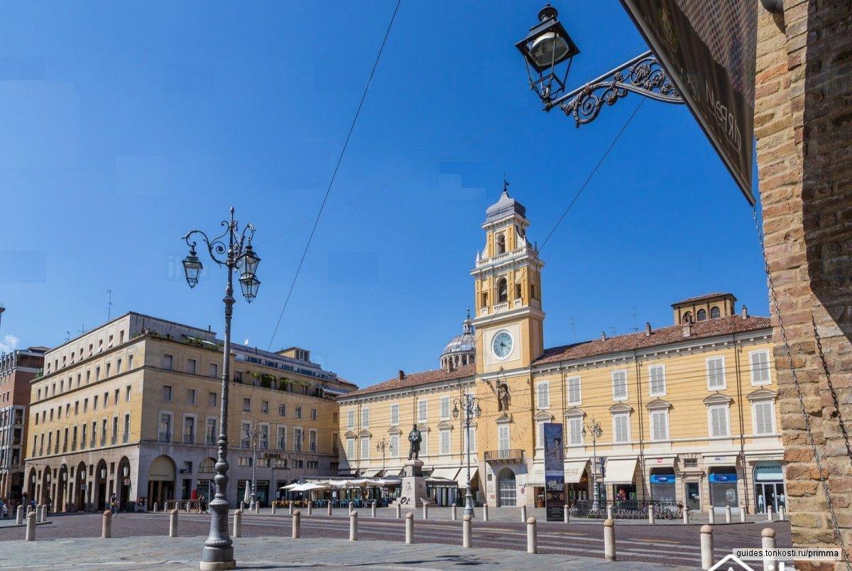 Парма — город сюрпризов