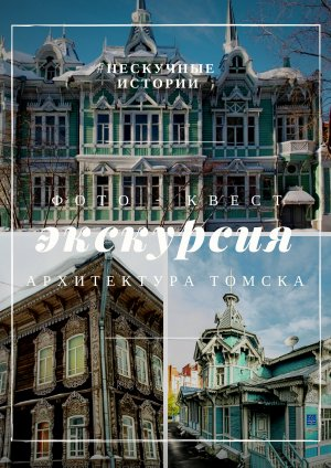 Деревянная жемчужина Сибири