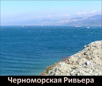 «Черноморская Ривьера»: история, легенды, современность