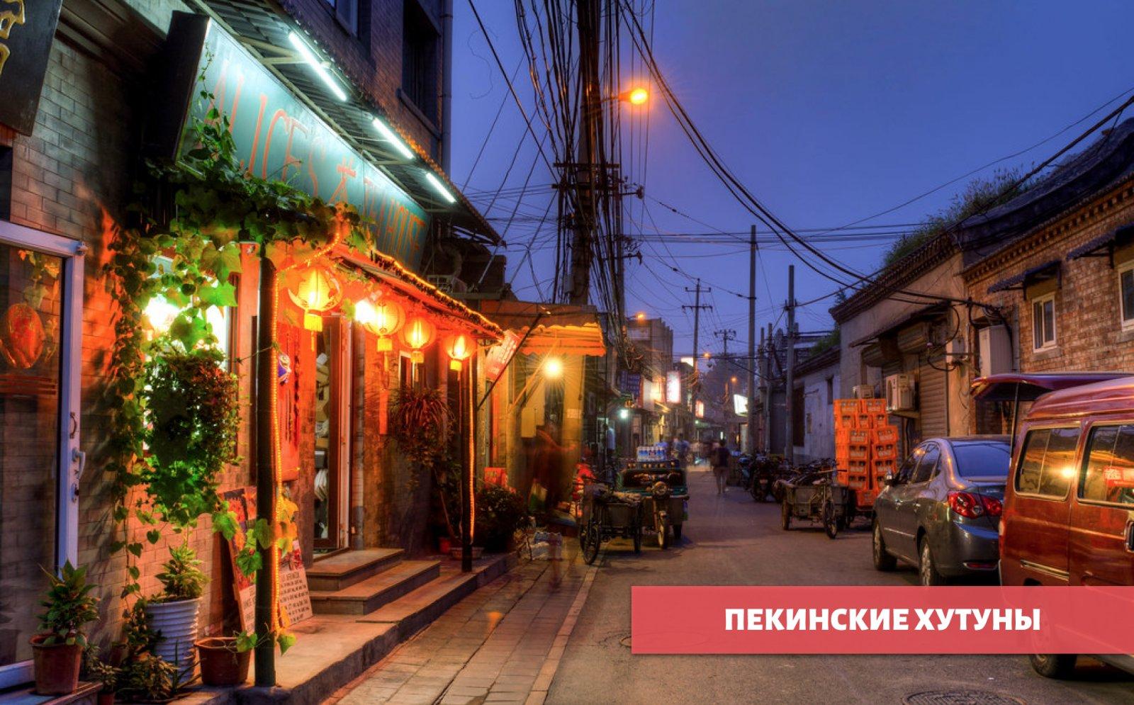 Настоящий Пекин. Путешествие по тысячелетним Хутунам