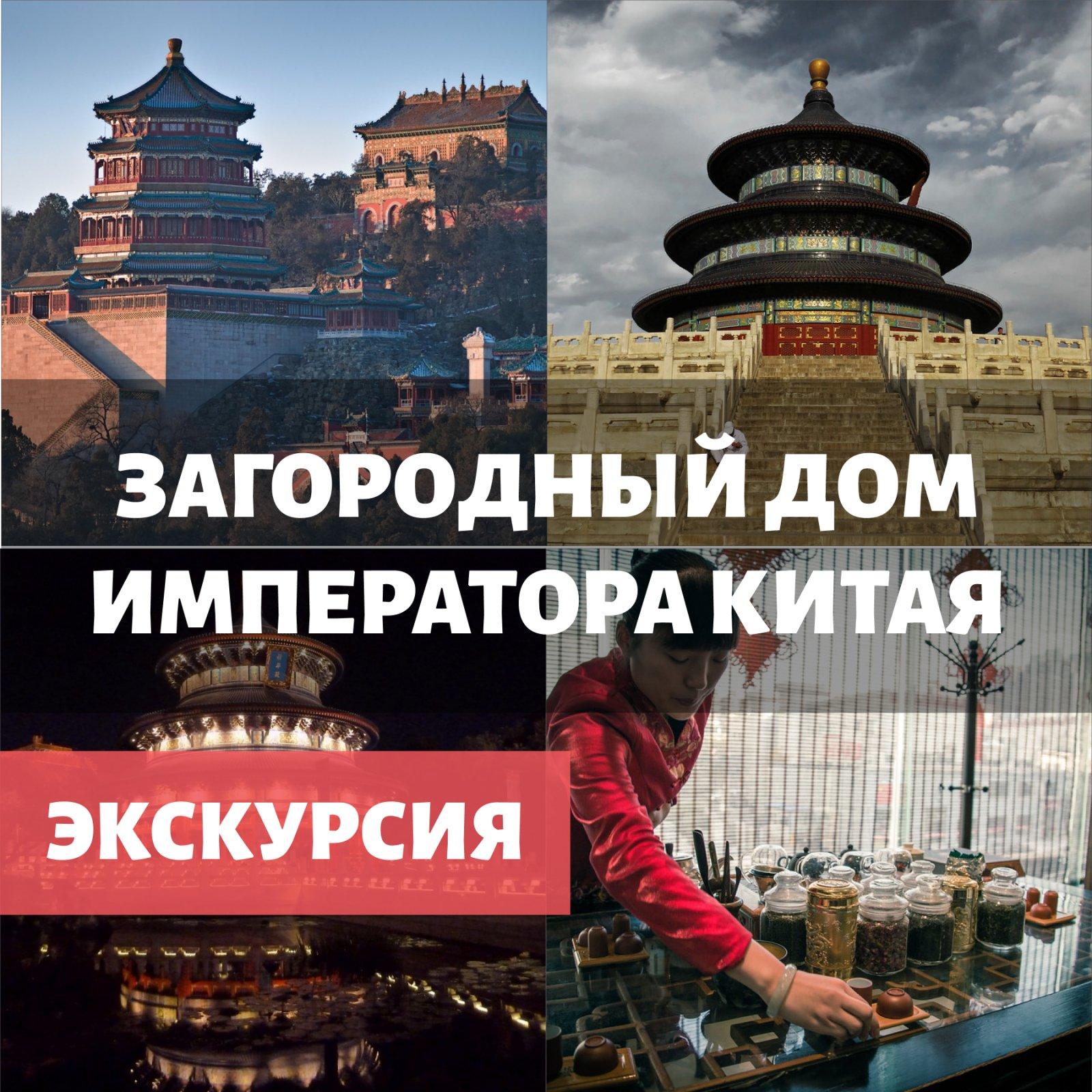 Загородный дом Императора Китая