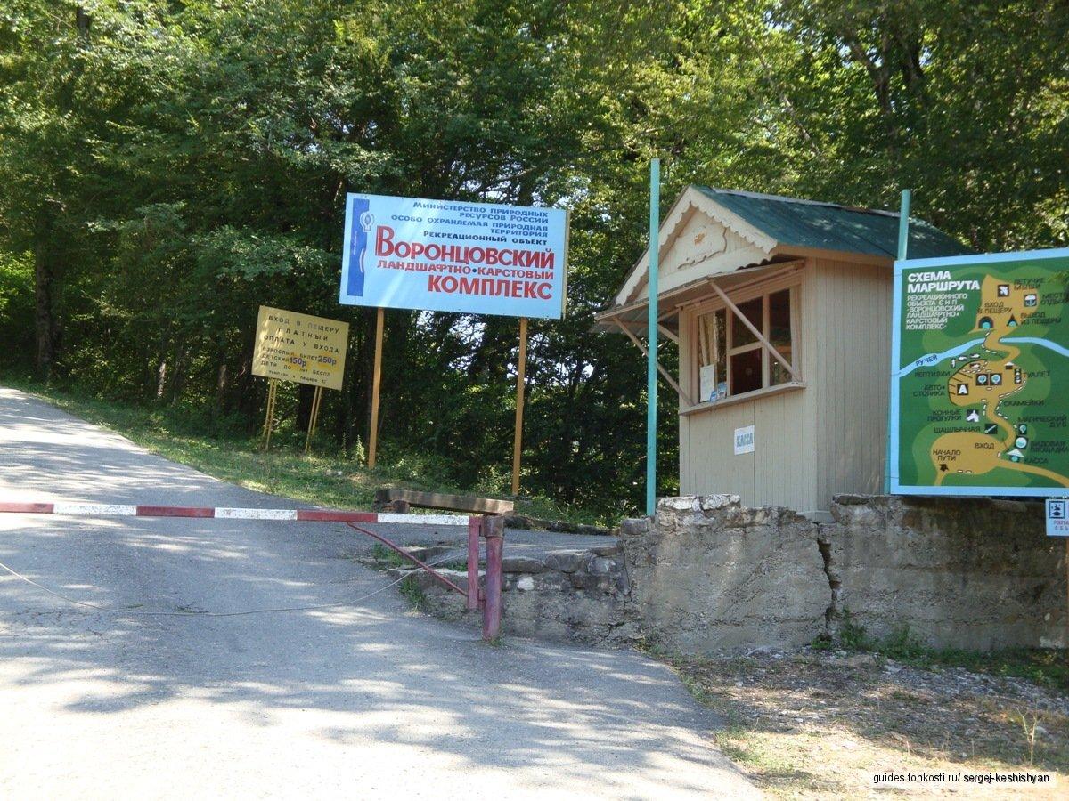 Обзорная экскурсия на Красную Поляну