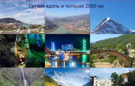 2000 км по Грузии вдоль и поперек