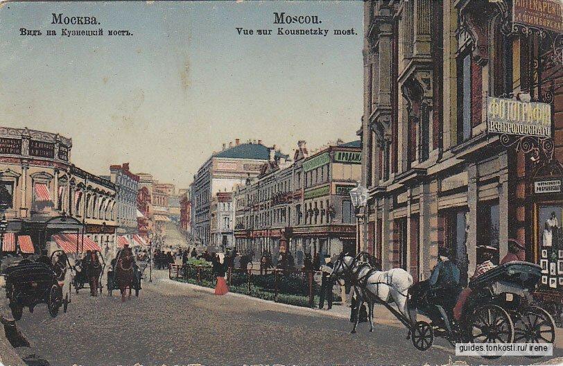 Кузнецкий мост и его окрестности: московские истории с французским акцентом