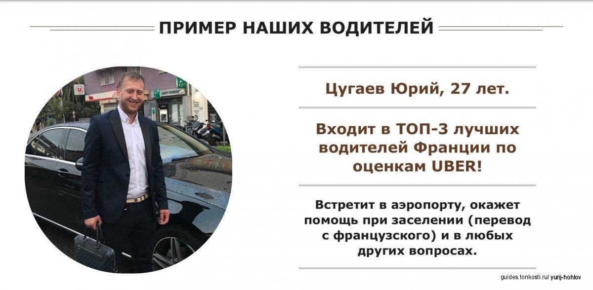 Трансферы из аэропорта Ниццы за 25 EUR без предоплаты с русским водителем