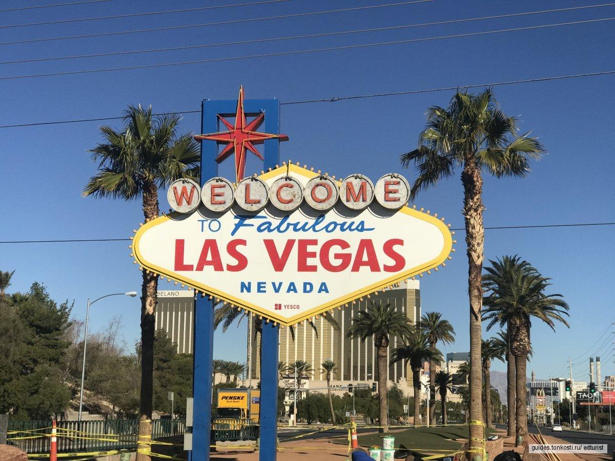 Лас-Вегас из Лос-Анджелеса — однодневный тур