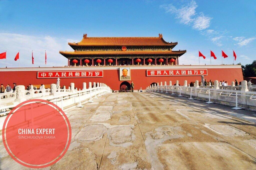 Обзорная экскурсия по Пекину