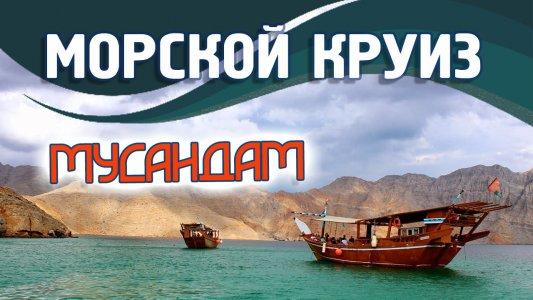 Мусандам — круиз в Индийском океане