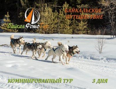 Байкальское путешествие — 2 дня