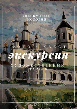 Художники Томска