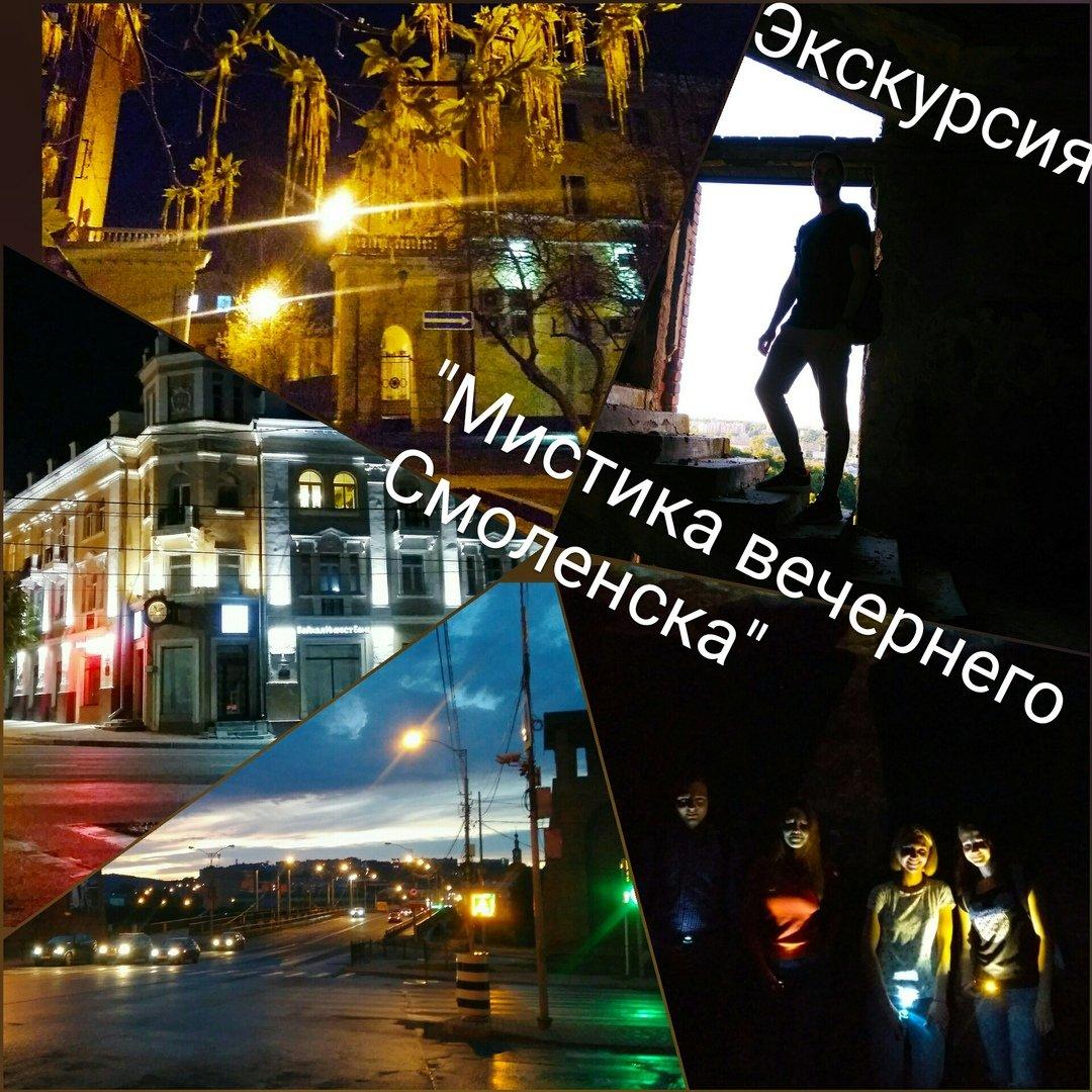Мистика вечернего Смоленска
