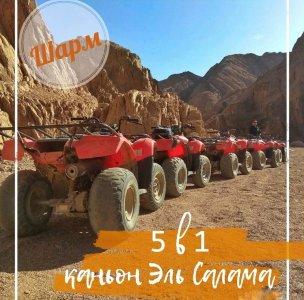 5 в 1 — Каньон Салама + Три бассейна + прогулка на верблюдах + мотосафари + Дахаб из Шарм Эль Шейха