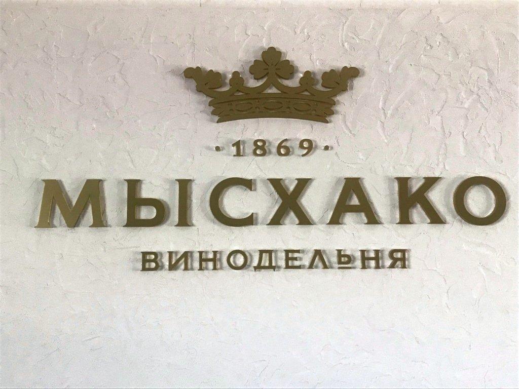 Экскурсия на винодельню «Мысхако» и в Новороссийск
