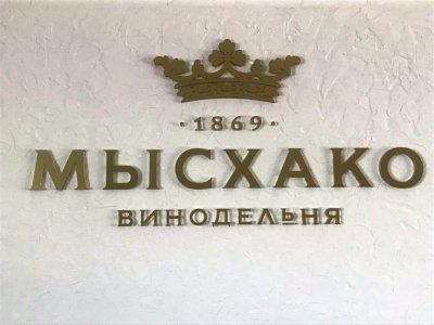Экскурсия на винодельню «Мысхако»