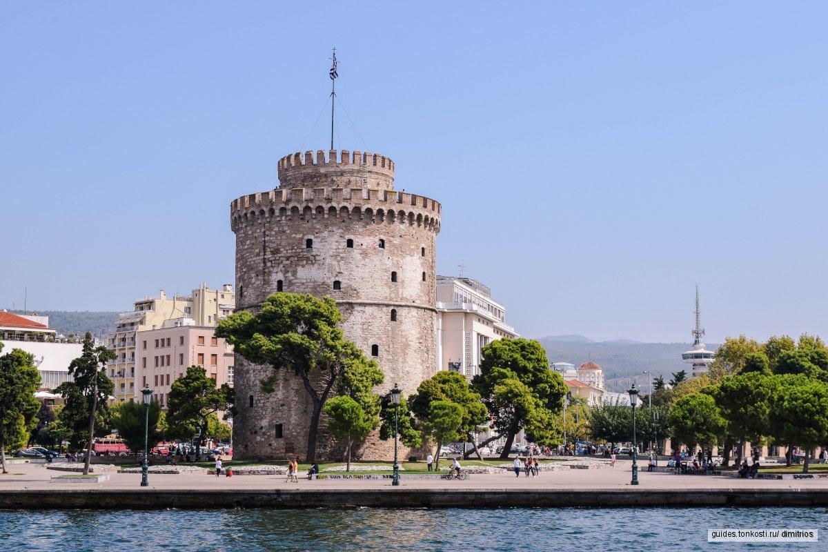 Салоники — Северная столица Греции