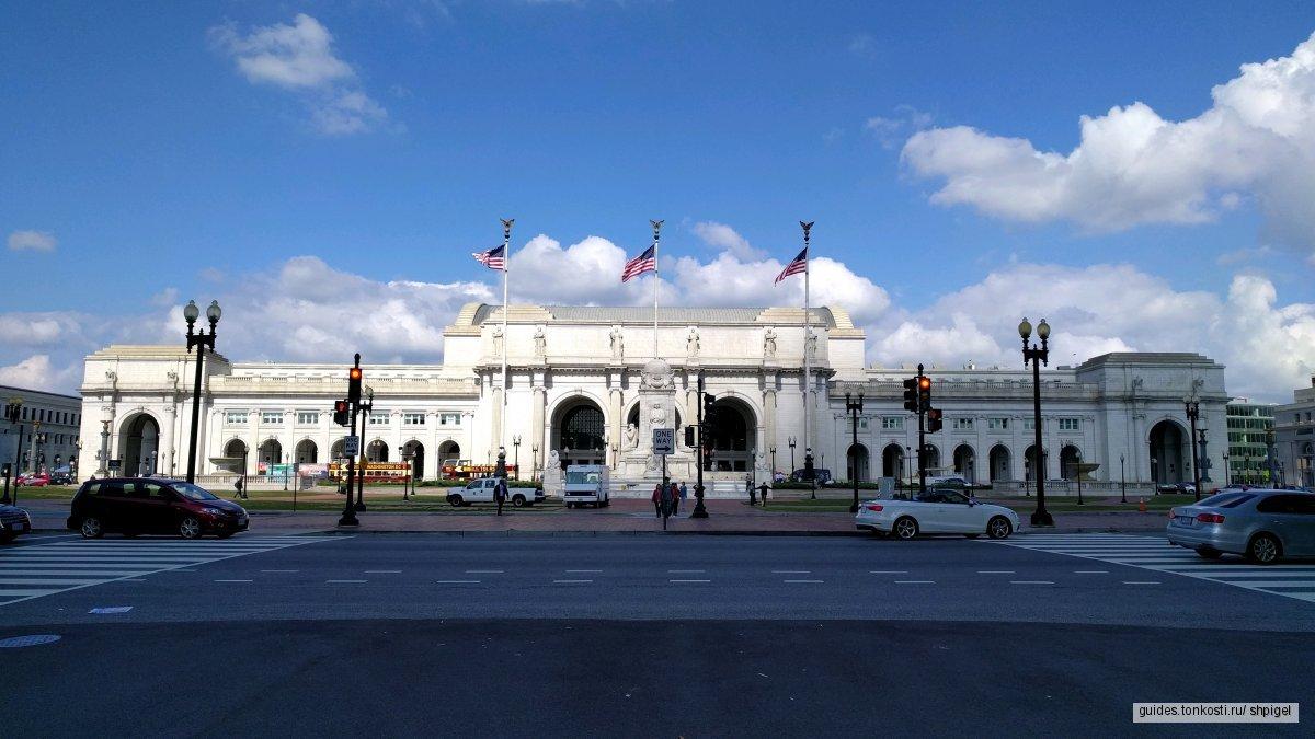 Однодневный тур в Вашингтон