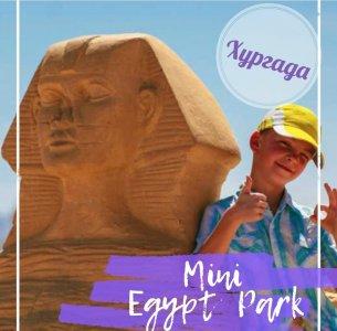 «Mini Egypt Park» (Египет в миниатюре) в Хургаде
