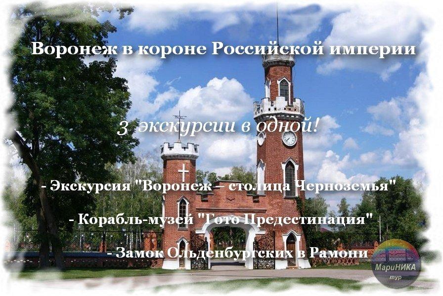 Экскурсии по Воронежу и области
