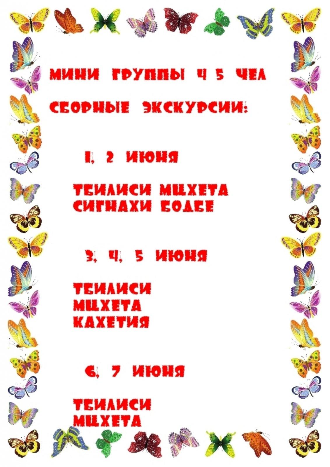 Мини-группы 4-5 чел: Сборные экскурсии