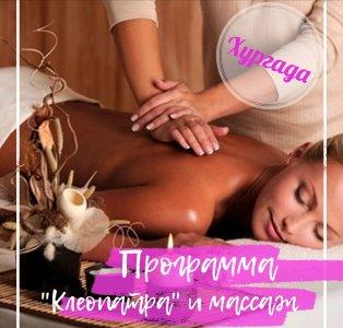 Программа «Клеопатра» и массаж всего тела в Хургаде