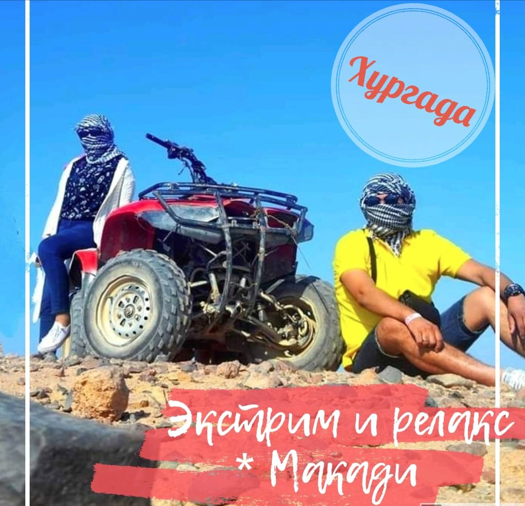 Экстрим и релакс — программа в Макади (мото сафари+программа «Клеопатра»)