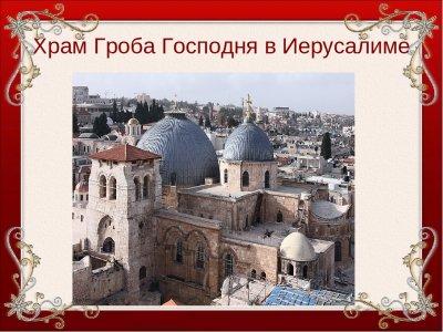 Иерусалим и Вифлеем — за один день