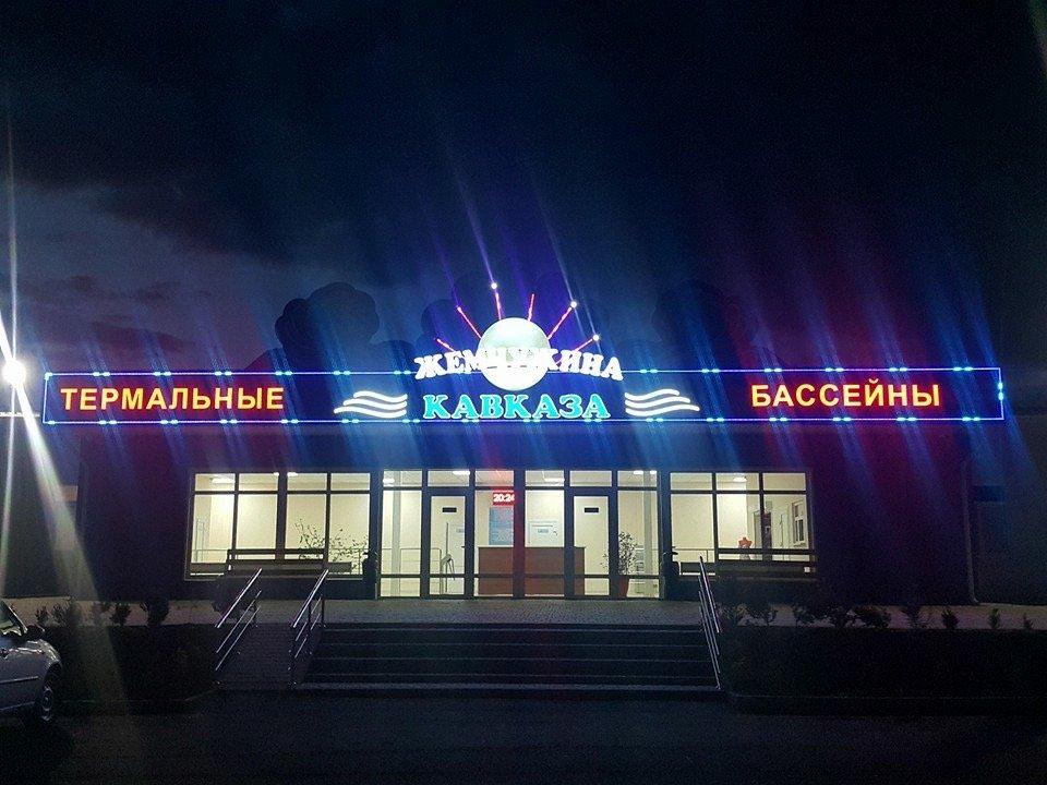 Термальные источники «Жемчужина Кавказа»
