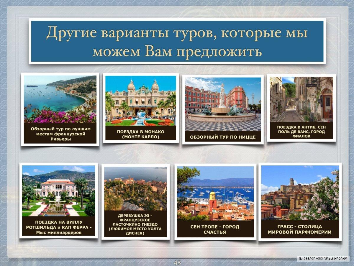 Увлекательное путешествие по лучшим местам Лазурного Берега (бюджет или VIP)