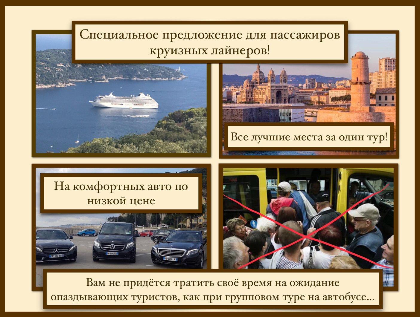 Для пассажиров с круизного лайнера!