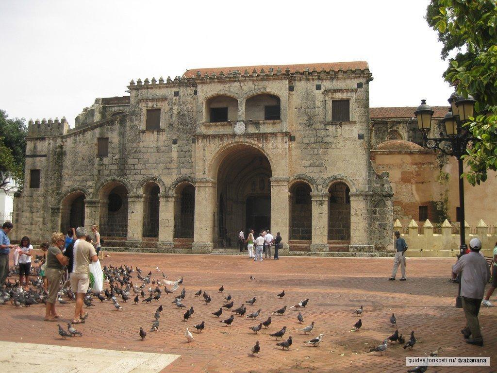 Экскурсия в Санто-Доминго в группе до 15 человек