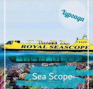 Sea scope в Хургаде