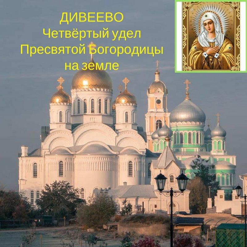 Святыни земли Дивеевской. Паломничество в Дивеево