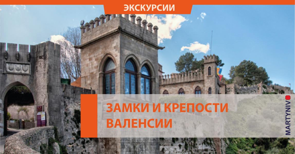 Замки и крепости Валенсии