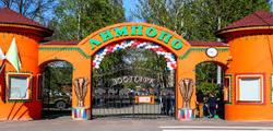 Нижегородский зоопарк «Лимпопо»