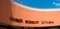 Музей боевой славы Ярославля