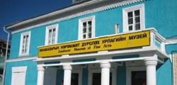 Музей изобразительного искусства им. Занабазара