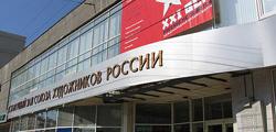 Выставочный зал Союза художников Челябинска