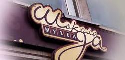 Музей шоколада в Покрове