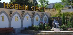 Музей истории шампанских вин