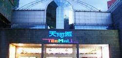 Торговый центр «Ти Молл»