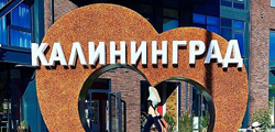 Монумент «Янтарное сердце» в Калининграде